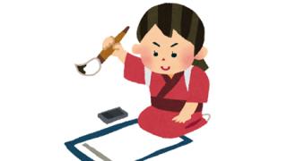 【超絶美少女】書道コンクール奨励賞の女子高生が可愛すぎて話題に →画像
