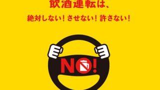 【VIPPER】オフ会で飲酒運転を通報した結果www