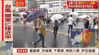 【狂気】新宿駅でカメラマンvs.ピンク帽子 台風中継で激しい攻防 →画像