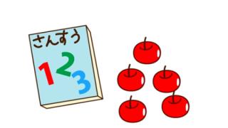 【小1】この算数の問題ムズすぎワロトァwwwwwww