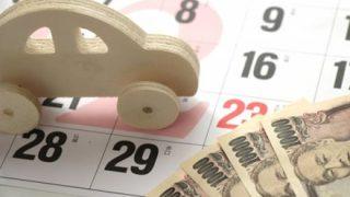 自動車税とかいう意味不明な税金