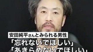 【マスゴミ】安田純平さんの「韓国人です」というコメントがカットされる