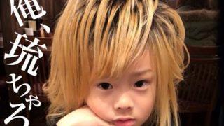 【朗報】最年少ホスト琉ちゃろくん(小4)の現在