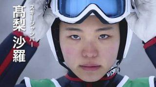 スキージャンプ高梨沙羅さん、なんかもう違う人になる
