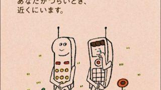 女性が『いのちの電話』に電話 240回目で繋がった結果 ⇒