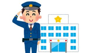 【悲報】警察、メチャクチャな理由で叩かれる