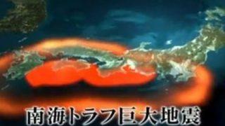 【画像】南海トラフの予想震度がコチラ