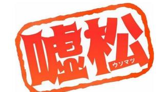 【悲報】嘘松さん、13万いいね!を獲得してしまう