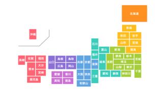 【画像】都道府県の旗一覧wwwwwwwwww