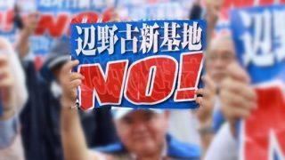 【本音】沖縄基地移設反対の若者「反対運動のビラに『安倍政権は死ね』みたいな過激な言葉…正直引いた」