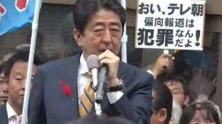 自民党がマスゴミに『公平・公正な報道』を要求した結果 朝日新聞の反応ワロタwwwwww
