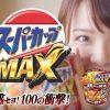 【TikTok日本王者】スーパーカップのCMに出てる可愛い娘は誰だと話題沸騰 →動画像