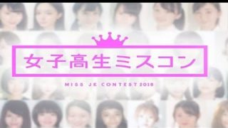 【画像】全国各エリアの可愛いJKたち「女子高生ミスコン2018」ファイナリスト8名が決定