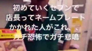 【動画】女子さん「コンビニにヤバい店長がいたwwwww」