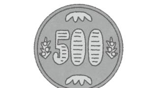 【画像】作るのに500円以上かかってそうな『偽造500円硬貨』が見つかる