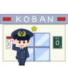 【悲報】ドカタさん、交番でやらかす →画像