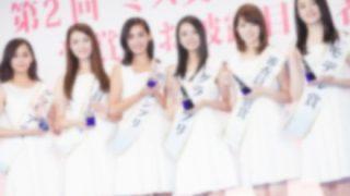 【動画像】ミス美しい20代グランプリ川瀬莉子さん 際どいIV出してたJrアイドル時代