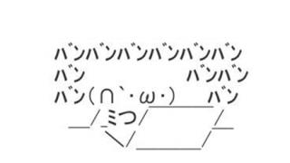 京都人の真似をしながらHな画像を交換するスレ