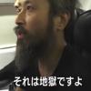【疑問】元傭兵が思う安田純平さん監禁の不思議