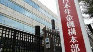 【改善しまーす】日本年金機構の『ムダ遣い』がヤバいwwwwwww