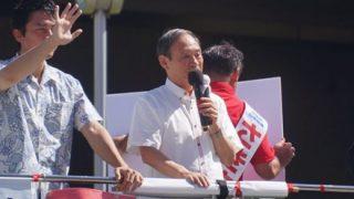 菅官房長官に公職選挙法違反疑惑