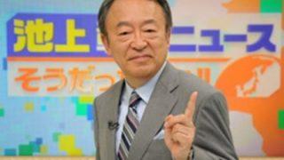 【悲報】池上彰さん、ゲームのコラ画像を世界的に有名な絵画として紹介してしまうwwwwwwwww