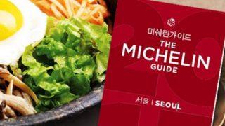 【ミスなの?】韓国ミシュランガイドが『ミスだらけ』130個記載ミスで実際に店に訪れてない疑惑まで