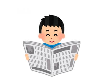 全ての世代で1位に輝いた『もっとも信用できない新聞』が発表!「信頼できる新聞」1位は日経