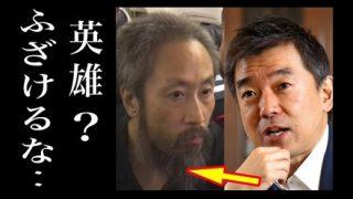 橋下徹氏「安田純平さんは英雄ですかね?」