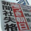 【一線越え】アホの朝日新聞 皇室を政治利用 ついにここまで不敬を極める