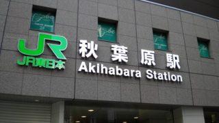 【ええんか…】秋葉原駅さん、構内にエロ漫画の広告を堂々掲載してしまう →画像