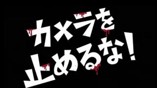 【朗報】映画『カメラを止めるな!』が無料で見れるぞ!