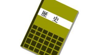 【悲報】日本の歴史の教科書、もはや日本の教科書じゃないwwwwww