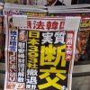 【韓国人の反応】徴用工判決 日本が国際司法裁提訴へ… わかりやすい日韓請求権協定