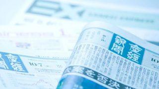 【パヨさん歓喜】産経新聞「全国紙」の看板下ろす  販売網を縮小へ