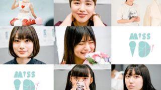 【個性派】講談社「ミスiD 2019」18歳・友望がグランプリ 準グランプリ十味は悔し涙