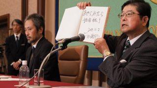 【イスラムダンク】安田さん会見 拘束中の状況まとめ最終版 / 諦めたら試合終了
