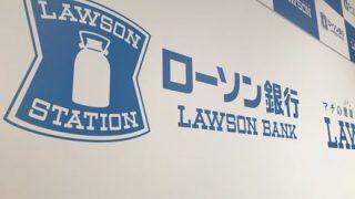 【朗報】ローソン銀行の口座名、めちゃくちゃ可愛い
