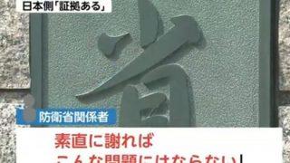 朝日新聞記者さん【韓国レーダー照射問題】で【安倍政権批判】をごり押し超特大ブーメラン
