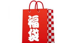 【必見】2019年の福袋ランキング!