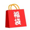 【お得情報】マクドナルドさん、3000円福袋にうっかり3000円分の無料券を入れてしまう