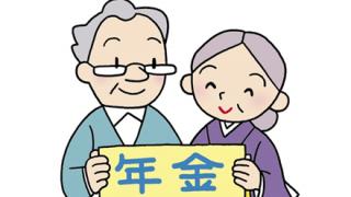 世界の『年金指数ランキング』日本あかんwwwwwww