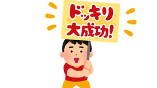 【テレビ顔負け】ドッキリAVの内容がガチすぎるwwwww