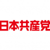 【速報】日本共産党「万国の労働者よ、再び団結せよ」