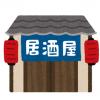 【画像】居酒屋さん、お通し700円で炎上
