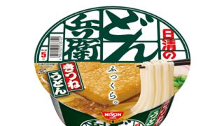 【大切なお知らせ】日清「どん兵衛を装う麺無しの商品にご注意下さい。」