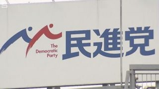 民進党を離れた候補に32億円以上が流出。希望の党や立憲民主党などに行く候補者個人に寄付