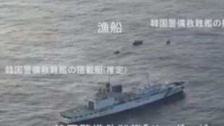 【分析】韓国軍が北朝鮮の密漁漁船を普段から『救助』してる事を知られたくなかった説