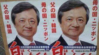 【2回目】日本に帰化した国会議員に『徴用工異状判決』どう思うか再び聞いてみた…立憲民主党・白真勲を直撃!