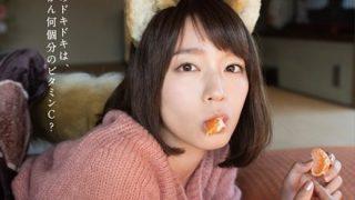【まんさん激怒案件】吉岡里帆ちゃんのキツネコスプレ写真集が公開!!!!!